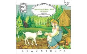 Аудиокнига - Русские народные сказки. Выпуск II