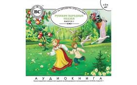 Аудиокнига - Русские народные сказки. Выпуск I