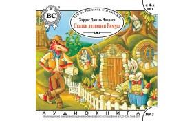 Аудиокнига - Сказки дядюшки Римуса