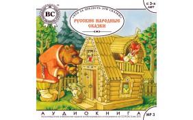 Аудиокнига - Русские народные сказки