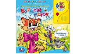 Книга серии Говорящие Мультяшки – Приключения кота Леопольда