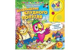 Книга серии Говорящие Мультяшки – Возвращение блудного попугая