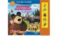 """Книга серии Говорящие Мультяшки – Маша и Медведь """"Лесные животные в загадках"""""""