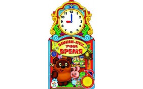"""Книга серии Говорящие Мультяшки с часами - Винни Пух """"Учим время"""""""