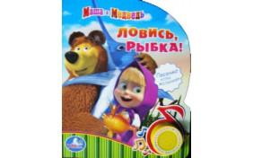 """Книга серии Поющие Мультяшки – Маша и Медведь """"Ловись рыбка"""""""