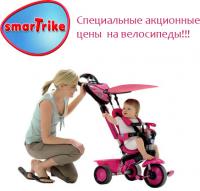 Акция на велосипеды Smart Trike.